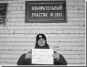 Наблюдатели Путина встают на одиночный пикет