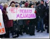 Уфалейские медики требуют возбудить уголовное дело в отношении городских чиновников / По факту воспрепятствования проведению митинга