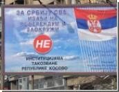 Косовские сербы на референдуме отвергли власть Приштины / И получили резкое осуждение со стороны Белграда
