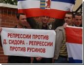 В Ужгороде продолжается суд над лидером русинского движения священником Димитрием Сидором