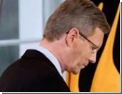 Президент Германии подал в отставку из-за коррупционного скандала