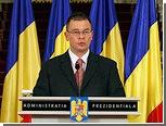 В Румынии сформировано новое правительство