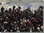 В Греции на антиправительственные демонстрации вышли 100 тысяч человек