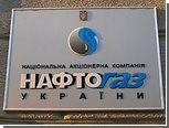 """Украина представила """"Газпрому"""" доказательства честного транзита в ЕС"""