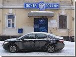 """Чиновники начали проверять одного из почтовых """"ростовщиков"""""""