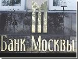 Банк Москвы вернул себе контроль над РНКБ