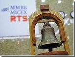 Биржу ММВБ-РТС оштрафуют за непредоставление информации
