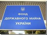 Украина с третьей попытки продала киевскую алмазную фабрику