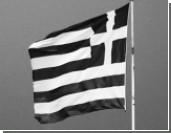Евросоюз утвердил план спасения Греции