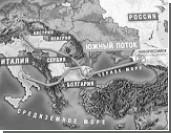 """Черногрия присоединится к """"Южному потоку"""""""