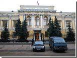 ЦБ обнаружил в пятигорском банке несуществующие ценные бумаги