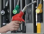 Минэнерго разработало формулу для расчета цен на бензин