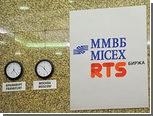 На бирже ММВБ-РТС появятся иностранные индексы