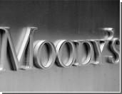 Moody's снизило рейтинги шести европейских стран