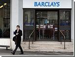 Barclays заставят доплатить полмиллиарда фунтов налогов