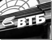 ЦБ и ФСФР спорят об источнике средств для выкупа акций ВТБ