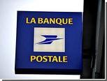 В спасении банка Dexia поучаствует французская почта