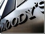 Moody's пригрозило понизить рейтинги 114 европейских банков