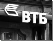 ВТБ объявил стоимость обратного выкупа акций