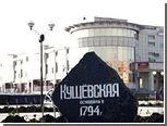 В Кущевской начали проверку информации о банде жены Цапка