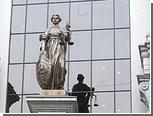 В Верховном суде РФ опровергли ограбление кабинета бухгалтера