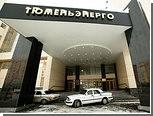 """На """"Тюменьэнерго"""" завели уголовное дело за повышение тарифов"""