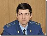 """""""Игорный прокурор"""" не смог доказать Генпрокуратуре свою вину"""