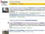 """Поиск """"Яндекса"""" предложит пользователям свежие результаты"""