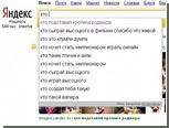 """""""Яндекс"""" включил персональные подсказки поисковых запросов"""
