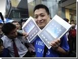 Apple пригрозили запретом на вывоз iPad из Китая