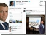 Медведев набрал в Twitter миллион подписчиков
