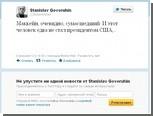 Говорухин назвал свой аккаунт в Twitter фальшивым