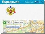 """""""Синие ведерки"""" запустили сайт о перекрытиях дорог"""