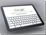 Google задумался о выпуске собственного планшета