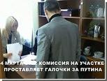 В интернете появились ролики о подтасовках на выборах 4 марта