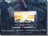 Слухи про четырехъядерный смартфон Huawei оказались правдой