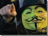 Anonymous пригрозили еженедельными кибер-атаками