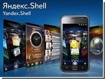 """""""Яндекс"""" выпустил бесплатную версию оболочки Shell"""