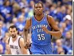 """Баскетболисты """"Оклахомы"""" повторили достижение Джордана и Пиппена"""
