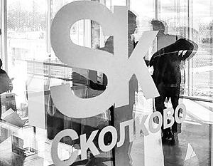 Сколково проверят по факту растраты 3,5 млн рублей