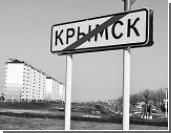 Требования вернуть деньги к жителям Крымска необоснованны