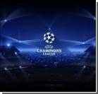 Лига Чемпионов: прогнозы букмекеров на сегодня