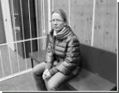 Сметанова отпущена под подписку о невыезде с госохраной