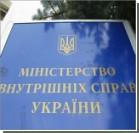 МВД: 6 милиционеров погибли, 35 в тяжелом состоянии