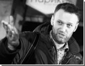 Навальный настаивает на бессмысленной инициативе