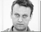 Навальный готовится снова нарушать закон