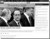 Западные СМИ: Минск-2 поднимает сложные вопросы и оставляет их на потом