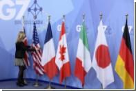 «Большая семерка» предостерегла от нарушений Минского соглашения