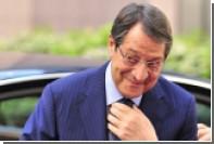 Президент Кипра разъяснил расширение военного сотрудничества с Россией