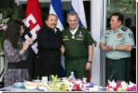 Президент Никарагуа рассказал Шойгу о посеянном США хаосе